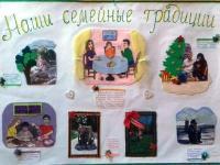 """Семейный плакат - как одна из форм взаимодействия с семьями воспитанников """"Наши семейные традиции"""""""
